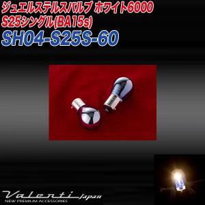 ヴァレンティ/Valenti:ステルスバルブ S25シングル BA15s ホワイト 6000K ハロゲン 白熱球 バックランプ等に/SH04-S25S-60|hotroad
