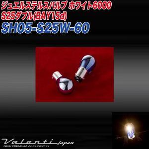 ヴァレンティ/Valenti:ステルスバルブ S25ダブル BAY15d ホワイト 6000K ハロゲン 白熱球 コーナーリングランプ等に/SH05-S25W-60|hotroad