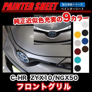 C-HR ZYX10/NGX50 フロントグリル ペインターシート 貼る塗装シリーズ C-HR純正カラー近似色 全9色/ハセプロ hotroad