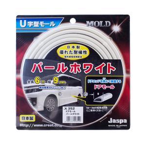 メール便可|ドアモール パールホワイト 6m巻 幅9mm 日本製 車 Jaspa/クリエイト X352|hotroad