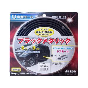 メール便可|ドアモール メタルブラック 6m巻 幅9mm 日本製 車 Jaspa/クリエイト X353|hotroad
