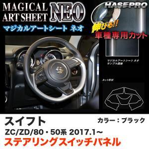 ハセプロ MSN-SWSZ6 スイフト ZC50/80系 ZD50/80系 H29.1〜 マジカルアートシートNEO ステアリングスイッチパネル ブラック カーボン調|hotroad