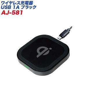 ワイヤレス充電器 USB 1A BK   ●置くだけで充電できるワイヤレス充電器。  ●ワイヤレス充...