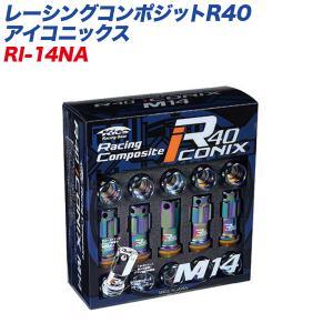 ロック&ナット レーシングコンポジットR40 アイコニックス M14×P1.5 キャップレス 16+...