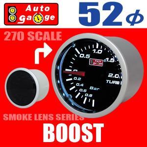 【展示品】 スモークメーター ブースト計 52φ 2インチ ホワイトLED Auto Gauge オートゲージ 52-ASMBOSWL-270|hotroad