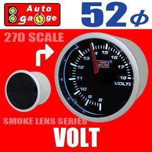 【展示品】オートゲージ スモークメーター 電圧計 52φ 2インチ ホワイトLED Auto Gauge オープニングセレモニー機能付 52-ASMVOSWL-270|hotroad