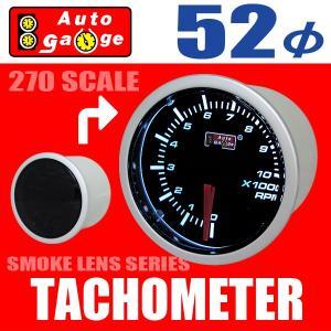 【展示品】オートゲージ スモークメーター タコメーター 52φ 2インチ ホワイトLED Auto Gauge オープニングセレモニー 52-ASMTASWL-270|hotroad