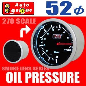 【展示品】オートゲージ スモークメーター 油圧計 52φ 2インチ ホワイトLED Auto Gauge オープニングセレモニー機能付 52-ASMOPSWL-270|hotroad