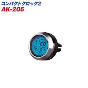 車内時計 温度計 コンパクトクロック2 エアコン取り付け可能 カシムラ/Kashimura AK-205|hotroad