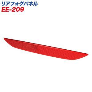 リアフォグパネル レッド C-HR専用 ZYX10・NGX50系 レンズカットデザイン 両面テープ取付 星光産業 EE-209 hotroad