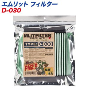 エムリットフィルター ダイハツ トヨタ スバル マツダ スズキ ニッサン 自動車用エアコンフィルター MLITFILTER D-030の商品画像|ナビ
