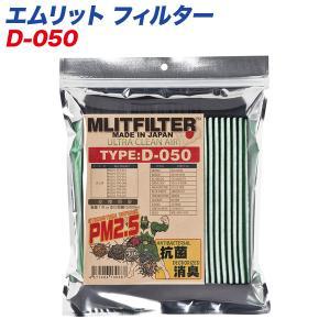 エムリットフィルター ホンダ 自動車用エアコンフィルター MLITFILTER D-050の商品画像|ナビ