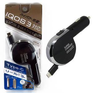IQOS3/IQOS3 MULT対応 車載充電器 USB Type-C DC12V車/24V車対応 ...