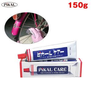 ピカールケアー 金属みがき クリーム状 150g 艶出し チューブタイプ ステンレス製品のお手入れ等に 研磨剤 日本磨料工業 14000