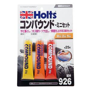 ホルツ/Holts コンパウンドミニセット キズ取りツヤ出し鏡面仕上げ MH926/ hotroad