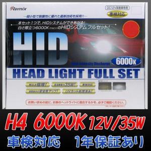 レミックス HIDキット 12V/35W 6000K H4 Hi/Lo 1年保証 車検対応 UVカット済 RS-9000/