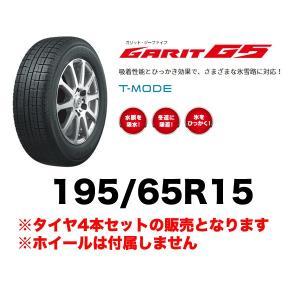 数量限定 トーヨータイヤ ガリット G5 195/65R15 2019年製 新品 スタッドレス 4本...