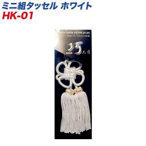 メール便可|巧工房 菊結び ミニ組タッセル ホワイト HK-01 携帯ストラップ HK-01/|hotroadparts