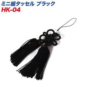 メール便可|巧工房 菊結び ミニ組タッセル ブラック HK-04 携帯ストラップ HK-04/|hotroadparts