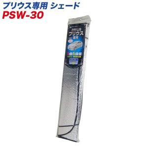 大自工業/Meltec:サンシェード プリウス ZVW30系 専用 フロントガラス用 消臭 抗菌 PSW-30|hotroadparts