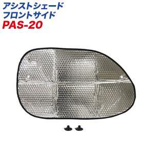 メール便可|大自工業/Meltec:サンシェード フロント サイドガラス用(運転席・助手席用) 690×400mm 1枚入り PAS-20|hotroadparts