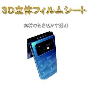 キック:3D立体フィルムシート 透明/小 曲面OK カッティング/3D-CLS|hotroadparts