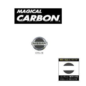 メール便可|HASEPRO/ハセプロ:マジカルカーボン リアエンブレム ブラック C25 セレナ/CEN-10/|hotroadparts