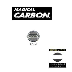 メール便可|HASEPRO/ハセプロ:マジカルカーボン リアエンブレム ガンメタ C25 セレナ/CEN-10GU/|hotroadparts