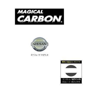 メール便可|HASEPRO/ハセプロ:マジカルカーボン リアエンブレム マゼラン C25 セレナ/CEN-10MZ/|hotroadparts