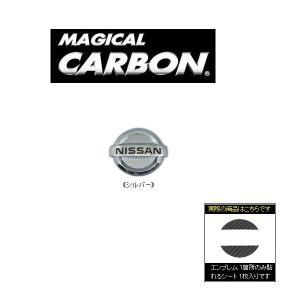 メール便可|HASEPRO/ハセプロ:マジカルカーボン リアエンブレム シルバー C25 セレナ/CEN-10S/|hotroadparts