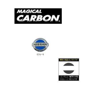 メール便可|HASEPRO/ハセプロ:マジカルカーボン リアエンブレム ブルー E12 ノート/CEN-18B/|hotroadparts