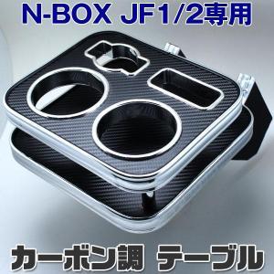 NBOX JF1/JF2 フロントテーブル カーボン調専用設計ドリンクホルダーテーブル/ブレイス BRAiTH BT-018|hotroadparts