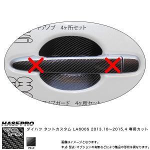 ドアノブガード マジカルカーボン ブラック タントカスタム LA600S(2013/10〜) /HASEPRO/ハセプロ:CDGD-3|hotroadparts
