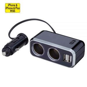 ナポレックス:シガーソケット 電源 USB端子2個 合計2.4A iPhone6 iPhone6Plus対応 12V車/Fizz-1012|hotroadparts