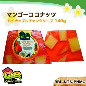 バブルシャックハワイ パイナップルチャンクソープ 140g マンゴーココナッツ オーガニック 石鹸/BBL-NTS-PNMC|hotroadparts