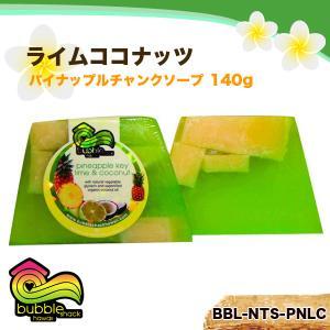 バブルシャックハワイ パイナップルチャンクソープ 140g ライムココナッツ オーガニック 石鹸/BBL-NTS-PNLC|hotroadparts