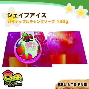 バブルシャックハワイ パイナップルチャンクソープ 140g シェイブアイス オーガニック 石鹸/BBL-NTS-PNSI|hotroadparts