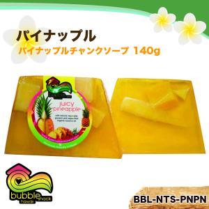 バブルシャックハワイ パイナップルチャンクソープ 140g パイナップル オーガニック 石鹸/BBL-NTS-PNPN|hotroadparts