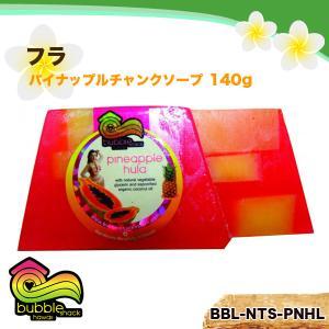 バブルシャックハワイ パイナップルチャンクソープ 140g フラ オーガニック 石鹸/BBL-NTS-PNHL|hotroadparts
