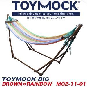 ノル/NOL トイモック/TOYMOCKビッグ 大型サイズ ブラウン×レインボー 自立式 ポータブルハンモック TOYMOCK/ノル MOZ-11-01|hotroadparts
