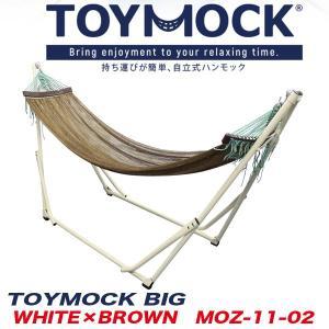ノル/NOL トイモック/TOYMOCKビッグ 大型サイズ ホワイト×ブラウン 自立式 ポータブルハンモック TOYMOCK/ノル MOZ-11-02|hotroadparts