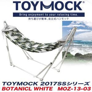 ノル/NOL トイモック/TOYMOCKボタニカルホワイト 2017SS 2017年モデル 自立式 ポータブルハンモック TOYMOCK/ノル MOZ-13-03|hotroadparts