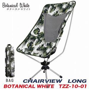 ポータブルチェア チェアビュー ロング ボタニカルホワイト 2017年モデル 座面が回転 軽量 コンパクト CHAIRVIEW/ノル TZZ-10-01|hotroadparts