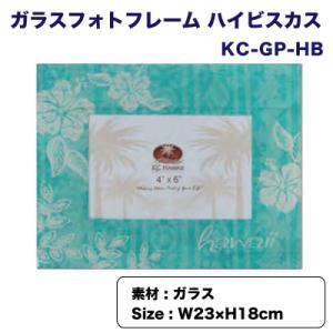 ガラス フォトフレーム ハイビスカス W23×H18cm 写真立て ハワイアン雑貨 ビーチハウス サーフィン ハワイ/KC-GP-HB|hotroadparts