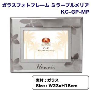 ガラス フォトフレーム ミラープルメリア W23×H18cm 写真立て ハワイアン雑貨 ビーチハウス サーフィン ハワイ/KC-GP-MP|hotroadparts