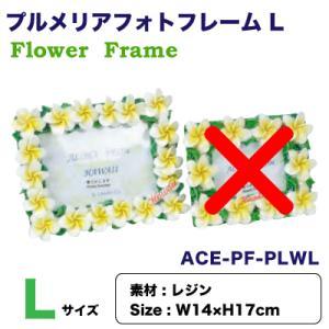 プルメリア フォトフレーム Lサイズ H14×W17cm 香りつき ホワイト・イエロー写真立て ハワイアン雑貨 ビーチハウス/ACE-PF-PLWL|hotroadparts