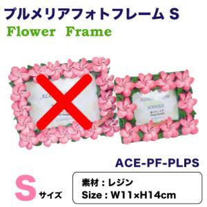 プルメリア フォトフレーム Sサイズ H11×W14cm 香りつき ピンク 写真立て ハワイアン雑貨 ビーチハウス サーフィン ハワイ/ACE-PF-PLPS|hotroadparts