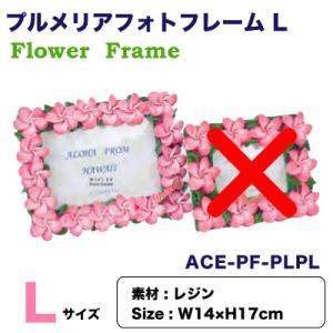 プルメリア フォトフレーム Lサイズ H14×W17cm 香りつき ピンク 写真立て ハワイアン雑貨 ビーチハウス サーフィン ハワイ/ACE-PF-PLPL|hotroadparts