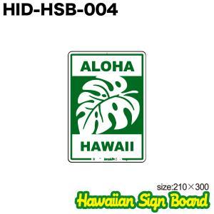 ハワイアン パーキング サインボード ALOHA HAWAII モンステラ 210×300mm インテリア雑貨 サーフィン ビーチハウス/HID-HSB-004|hotroadparts