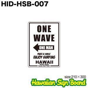 ハワイアン パーキング サインボード ONE WAVE HAWAII 210×300mm インテリア雑貨 サーフィン ビーチハウス/HID-HSB-007|hotroadparts